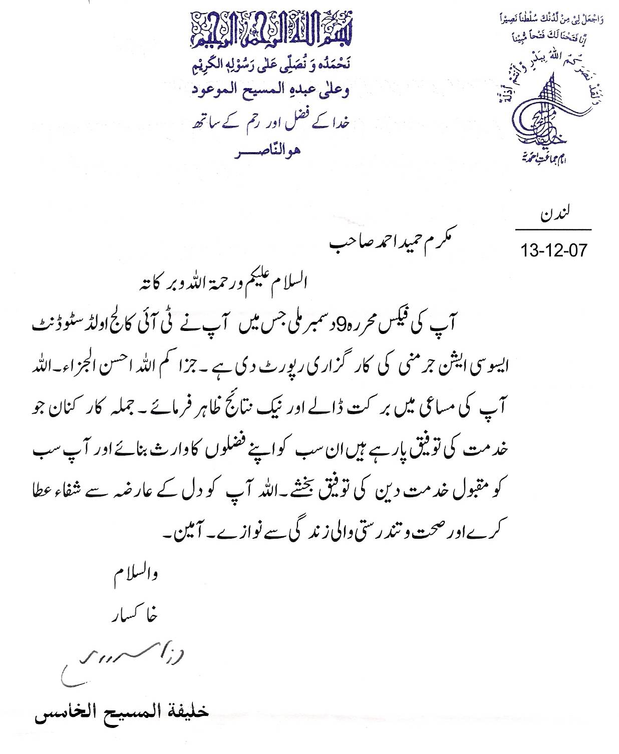 How to write a leave letter in urdu cover letter templates how to write a resignation letter in urdu cover templates stopboris Gallery